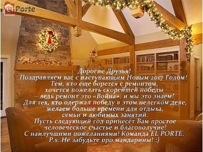 Поздравляем с Новым Годом! - Интернет-магазин дверей El Porte