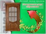 Лидер продаж лета - межкомнатные двери Престиж ТМ Двери Белоруссии