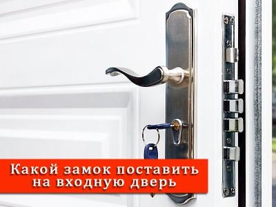 Какой замок поставить на металлическую дверь?