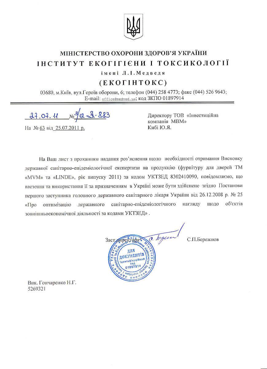 Сертификат МВМ