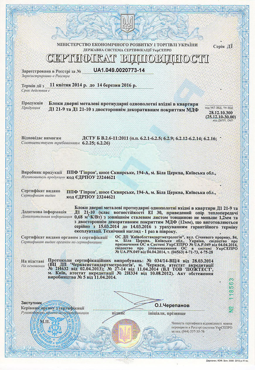 Сертификат на входные двери Белорусский Стандарт El Porte.