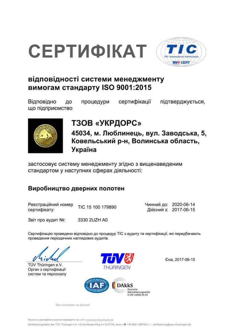Двери Белоруссии сертификат