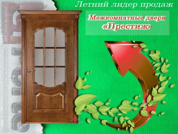 Перейти на страницу товара двери Престиж каштан